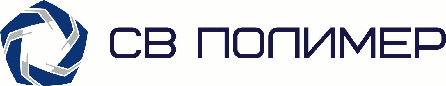 Логотип СВ Полимер